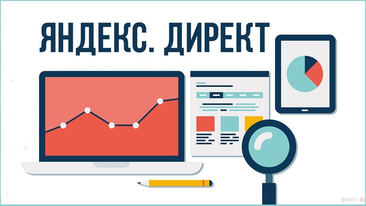Почему важно заказать настройку Яндекс Директ